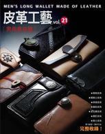 皮革工藝 vol.21  男用長夾篇