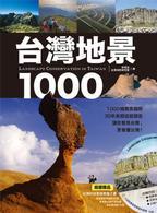 台灣地景1000:1000幅實景圖照、30年長期追