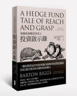 華爾街刺蝟投資客之投資啟示錄