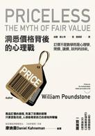 洞悉價格背後的心理戰:訂價不是數學而是