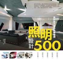 設計師不傳的私房秘技 照明設計500