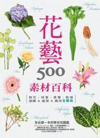 花藝素材百科500: 鮮花‧枝葉‧果實‧乾