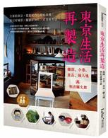 東京生活再製造─綠園、小巷、良品、職人魂