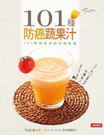 101種防癌蔬果汁