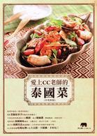愛上CC老師的泰國菜﹝中英對照﹞