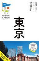 東京(六版)