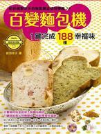 百變麵包機 (超值加量版)