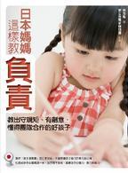 日本媽媽這樣教負責:教出守規矩、有創意、