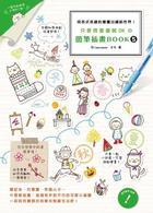只要照著畫就OKの簡筆插畫BOOK 5