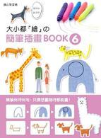 大小都「繪」的簡筆插畫BOOK(6) (隨書附贈