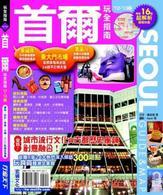首爾玩全指南12-13版(絕版)