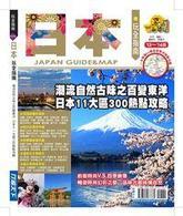 日本玩全指南13-14版