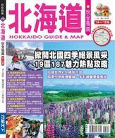 北海道玩全指南14-15版