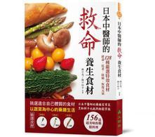 日本中醫師的救命養生食材:128種嚴選特效
