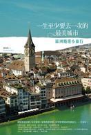 一生至少要去一次的最美城市:歐洲精選小旅