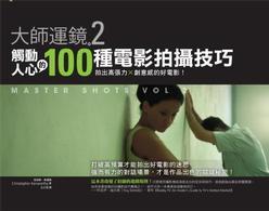 大師運鏡2!觸動人心的100種電影拍攝技巧: