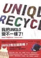 我把UNIQLO變不一樣了!