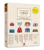 手作族最想學會的100個包包Step by Step:1