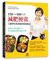 150-500大卡減肥便當,三餐照吃免挨餓的