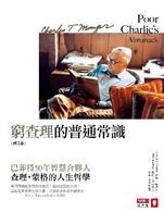 窮查理的普通常識(修訂版):巴菲特50年智