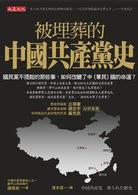 被埋葬的中國共產黨史國民黨不提起的那些事