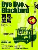 Bye Bye, Blackbird—再見,黑鳥