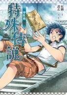 特殊傳說漫畫:學院篇 (01)