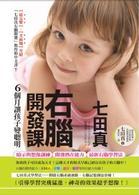 七田真右腦開發課-6個月讓孩子變聰明(書+E