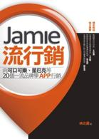 Jamie流行銷-向可口可樂、星巴克等20個