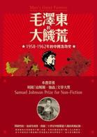 毛澤東的大饑荒:1958-1962年的中國浩劫史