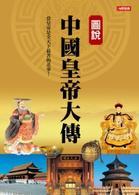 圖說中國皇帝大傳