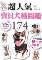 超人氣寶貝犬種圖鑑174