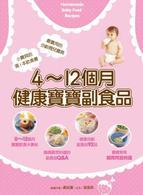 4-12個月健康寶寶副食品
