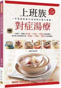 上班族對症湯療:用電鍋燉補70道湯粥茶養