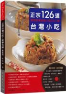 正宗台灣小吃126道:微型創業家居小吃DVD