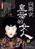 向斯說皇帝的女人(2)