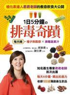 1日5分鐘の排毒奇蹟:每天喝種子熱穀漿×