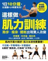 這樣做肌力訓練跑步.瘦身.體能出現驚人改