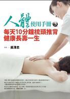 人體使用手冊3:每天10分鐘梳頭推背健康長