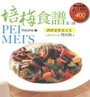 培梅食譜(第三冊中英對照)酒席宴客菜大全