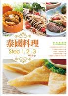 泰國料理 Step1‧2‧3