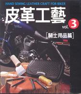 皮革工藝Vol.03-騎士用品篇