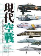 現代空戰Modern Military Aircraft in Comb