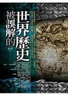 被誤解的世界歷史(新版)