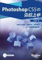 Photoshop CS5快速上手(附cd)