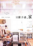 日雜手感,家 in Taiwan-不只佈置,還想裝