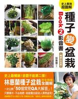 史上最強超圖解!種子變盆栽BOOK 2影音書(