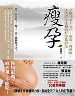 瘦孕-孕期只重8公斤,產後3周速瘦,不害喜