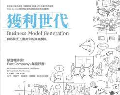 獲利世代-自己動手,畫出你的商業模式