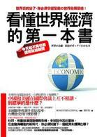 看懂世界經濟的第一本書